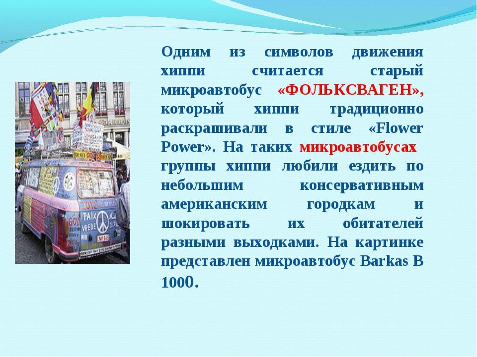 Одним из символов движения хиппи считается старый микроавтобус «ФОЛЬКСВАГЕН»,...