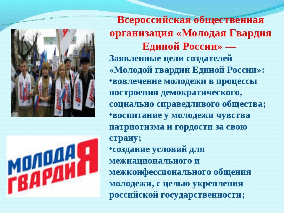 Всероссийская общественная организация «Молодая Гвардия Единой России» — Заяв...