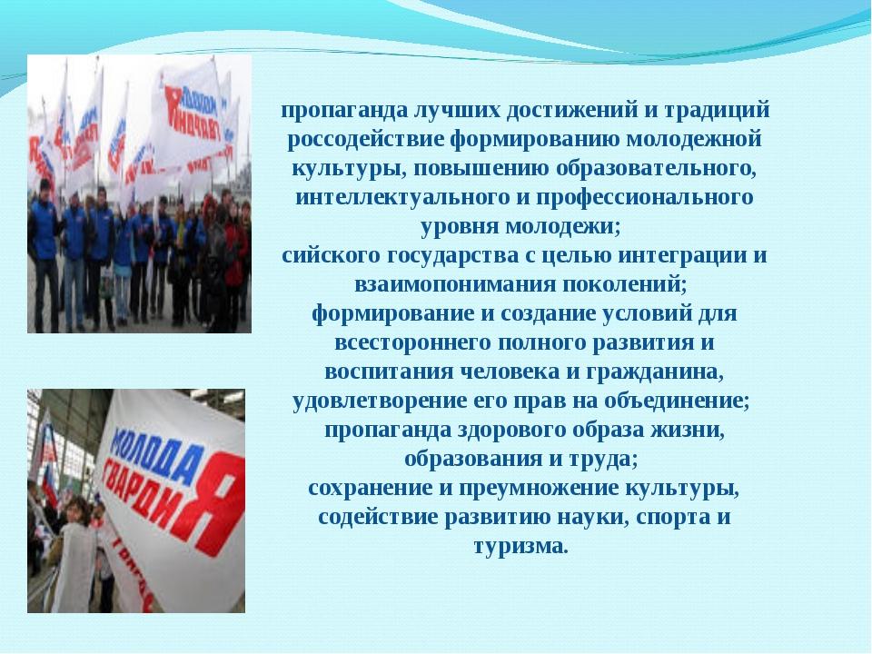 пропаганда лучших достижений и традиций россодействие формированию молодежной...