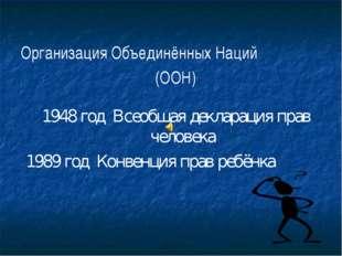 Организация Объединённых Наций (ООН) 1948 год Всеобщая декларация прав челов