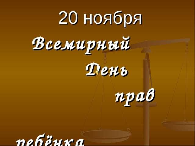 20 ноября Всемирный День прав ребёнка