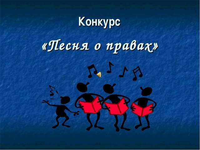 Конкурс «Песня о правах»