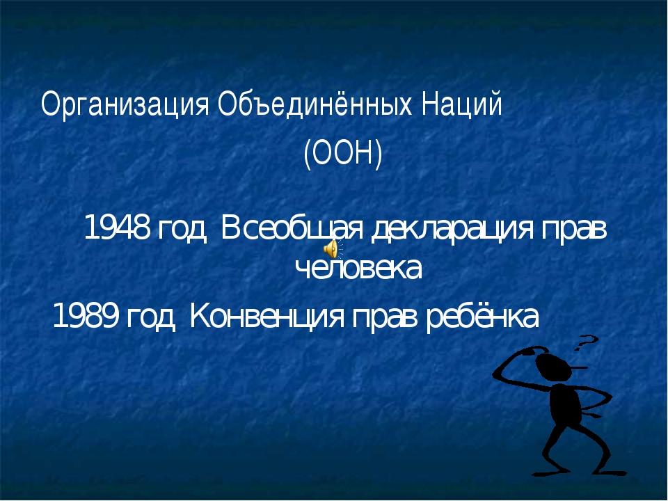 Организация Объединённых Наций (ООН) 1948 год Всеобщая декларация прав челов...