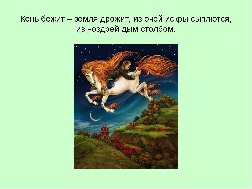 Конь бежит – земля дрожит, из очей искры сыплются, из ноздрей дым столбом.