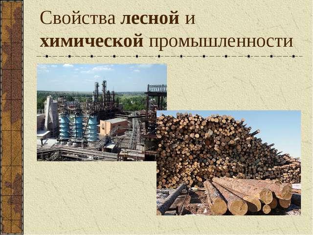 Свойства лесной и химической промышленности