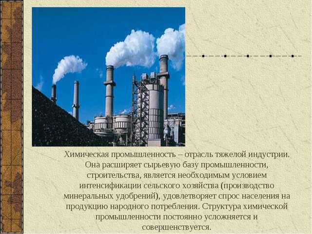 Химическая промышленность – отрасль тяжелой индустрии. Она расширяет сырьевую...