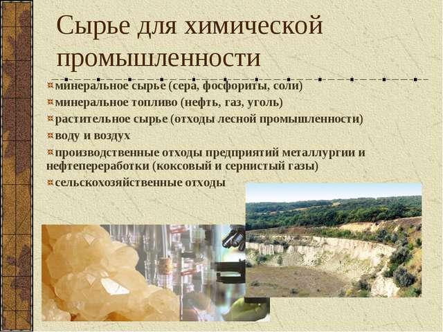 минеральное сырье (сера, фосфориты, соли) минеральное топливо (нефть, газ, уг...