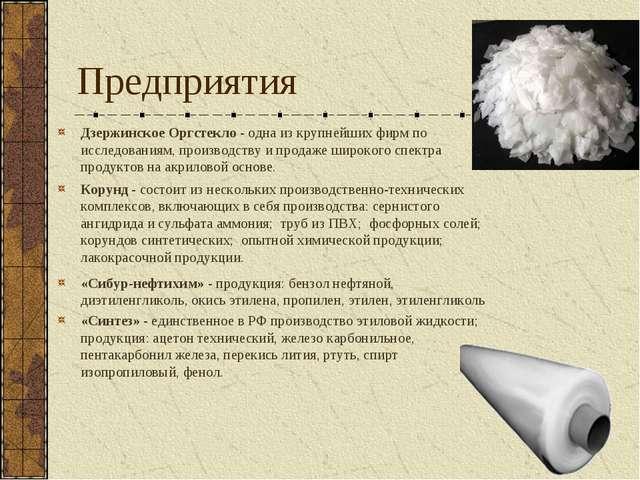 Дзержинское Оргстекло - одна из крупнейших фирм по исследованиям, производств...