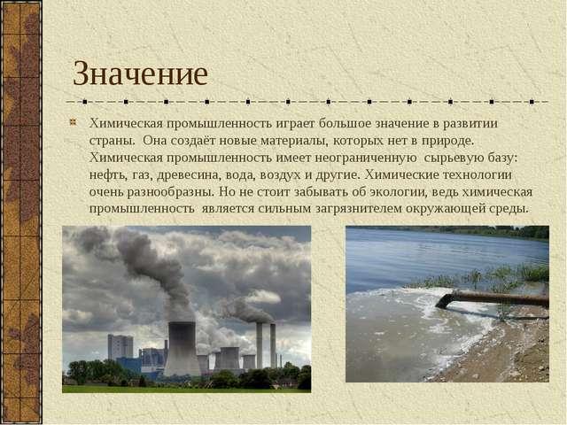 Значение Химическая промышленность играет большое значение в развитии страны....
