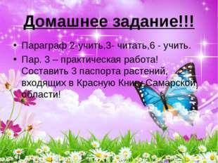 Домашнее задание!!! Параграф 2-учить,3- читать,6 - учить. Пар. 3 – практическ