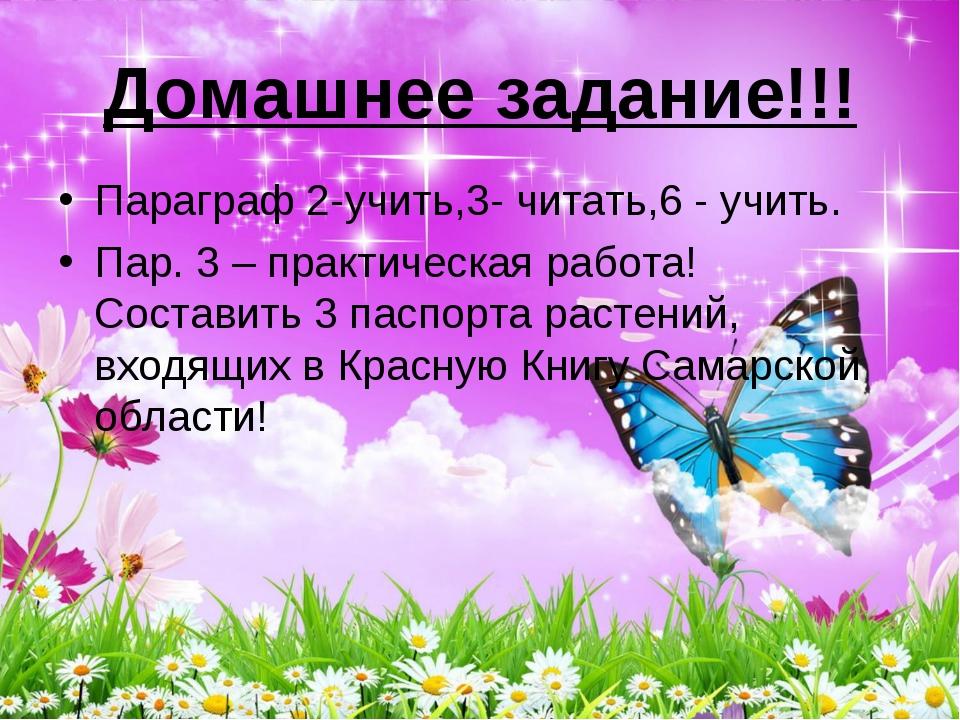 Домашнее задание!!! Параграф 2-учить,3- читать,6 - учить. Пар. 3 – практическ...