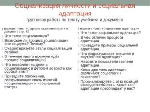 Социализация личности и социальная адаптация групповая работа по тексту учебн
