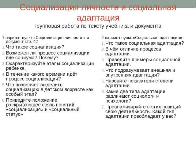 Социализация личности и социальная адаптация групповая работа по тексту учебн...