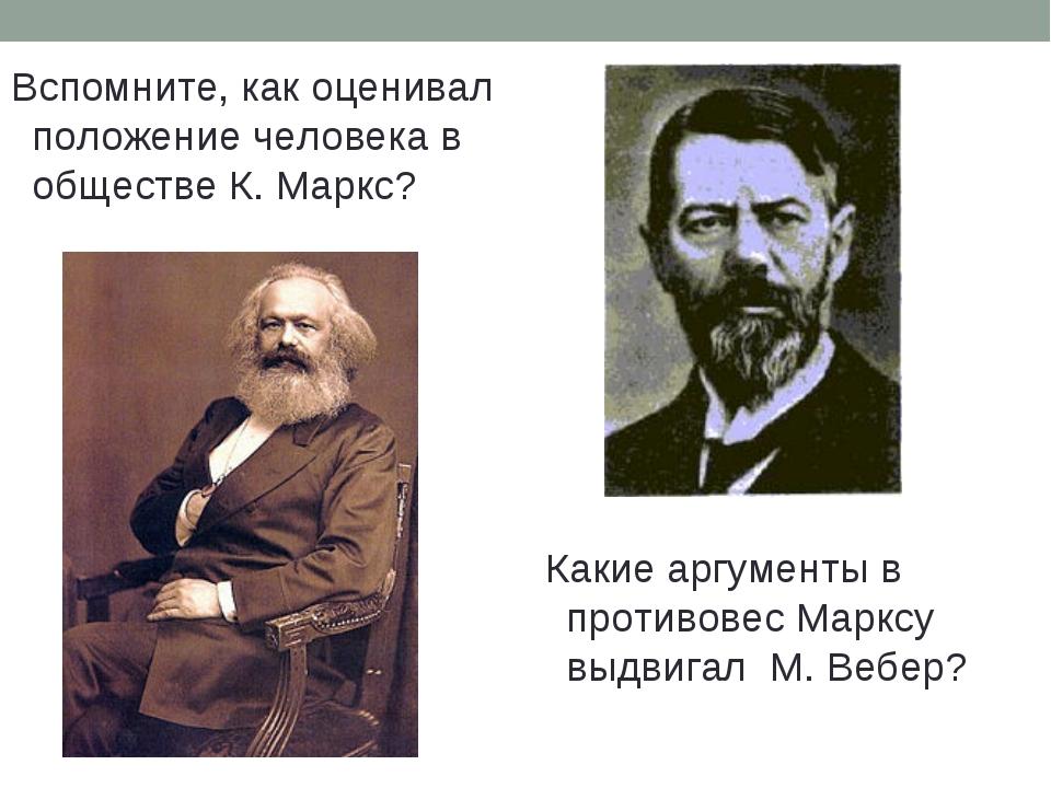 Вспомните, как оценивал положение человека в обществе К. Маркс? Какие аргумен...