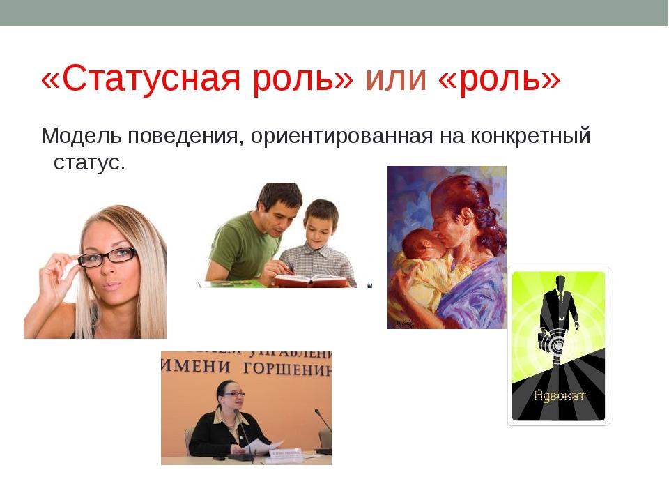«Статусная роль» или «роль» Модель поведения, ориентированная на конкретный с...