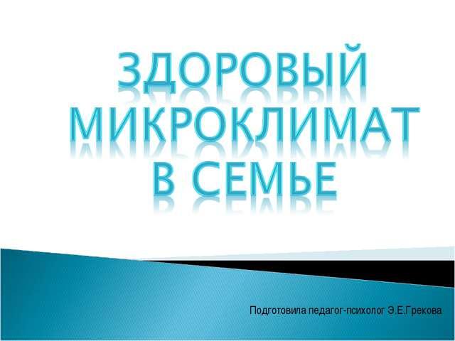 Подготовила педагог-психолог Э.Е.Грекова