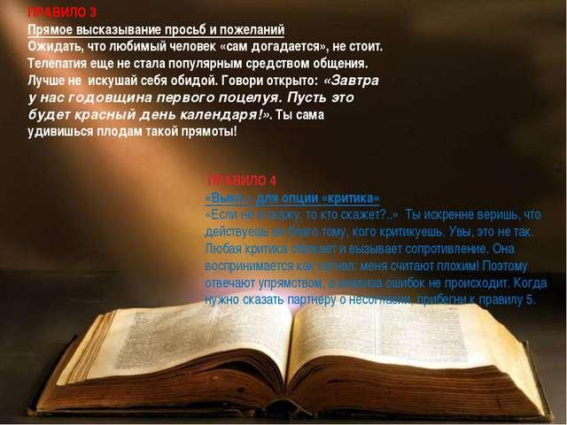 ПРАВИЛО 3 Прямое высказывание просьб и пожеланий Ожидать, что любимый челове...