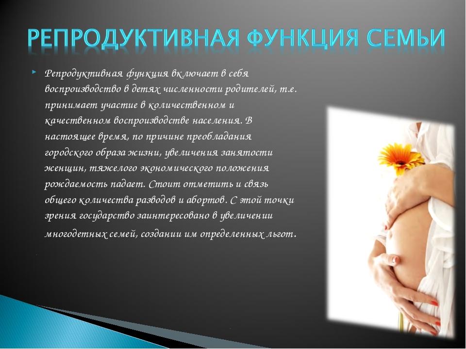 Репродуктивная функция включает в себя воспроизводство в детях численности ро...