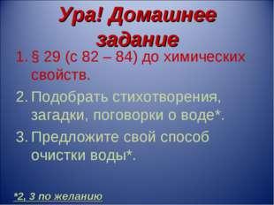 Ура! Домашнее задание § 29 (с 82 – 84) до химических свойств. Подобрать стихо