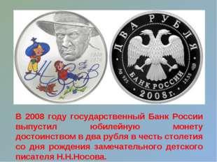 В 2008 году государственный Банк России выпустил юбилейную монету достоинство