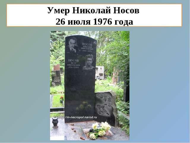 Умер Николай Носов 26 июля 1976 года