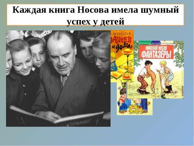 Каждая книга Носова имела шумный успех у детей
