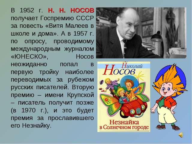 В 1952 г. Н. Н. НОСОВ получает Госпремию СССР за повесть «Витя Малеев в школе...