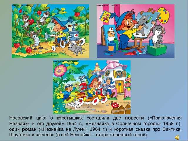 Носовский цикл о коротышках составили две повести («Приключения Незнайки и ег...