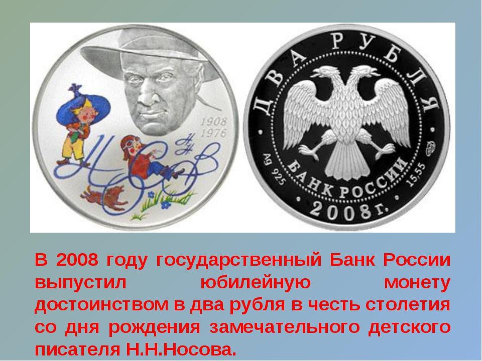 В 2008 году государственный Банк России выпустил юбилейную монету достоинство...