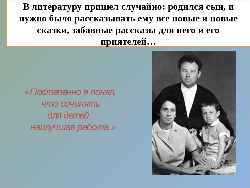 «Постепенно я понял, что сочинять для детей – наилучшая работа.» В литературу...