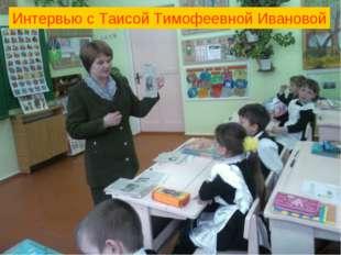 Интервью с Таисой Тимофеевной Ивановой