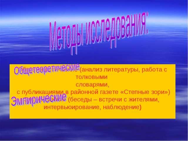 Общетеоретические (анализ литературы, работа с толковыми словарями, с публика...