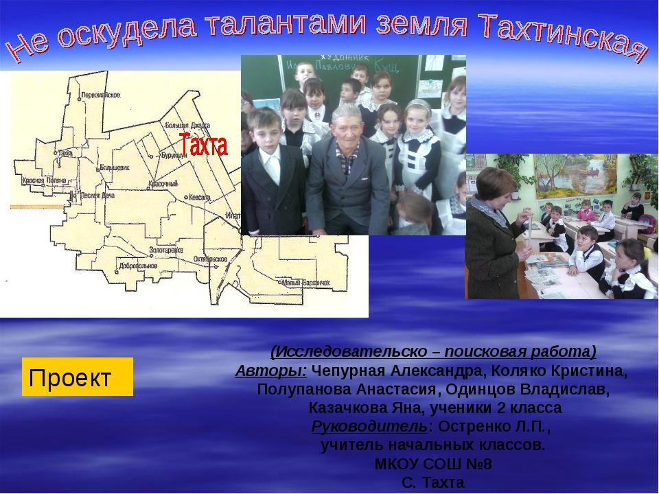 (Исследовательско – поисковая работа) Авторы: Чепурная Александра, Коляко Кр...