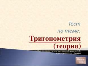 Тригонометрия (теория) Тест составила учитель математики Курылева Э. Р. МОУ «