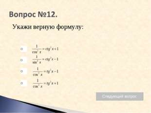Укажи верную формулу: