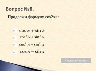 Продолжи формулу cos2x=: