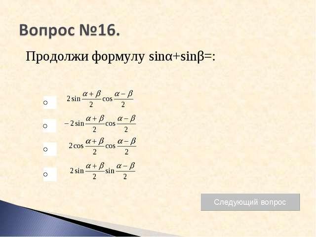Продолжи формулу sinα+sinβ=: