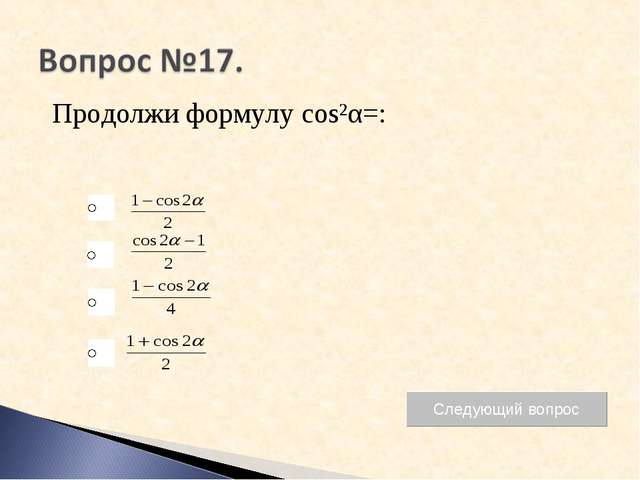 Продолжи формулу cos²α=: