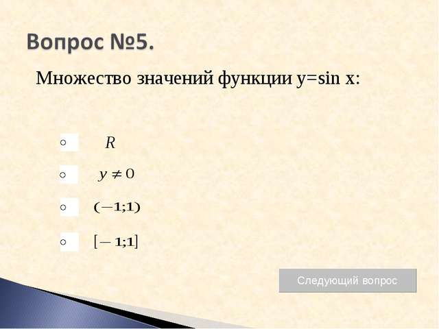 Множество значений функции y=sin x: