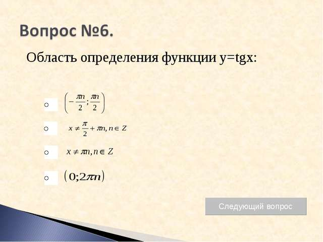 Область определения функции y=tgx: