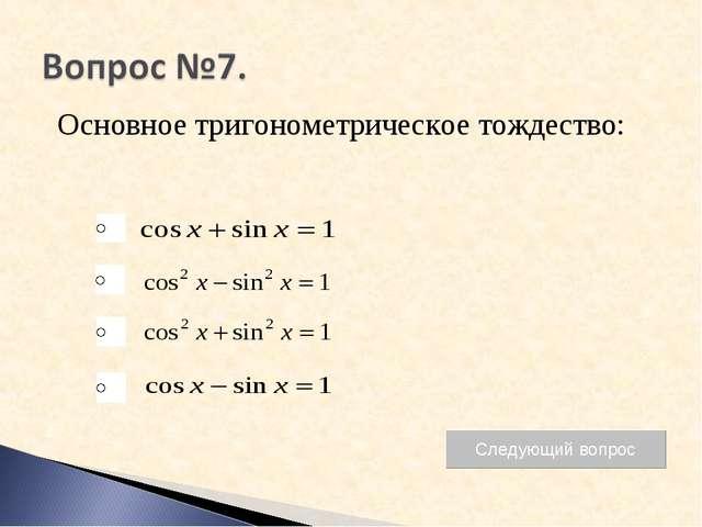 Основное тригонометрическое тождество: