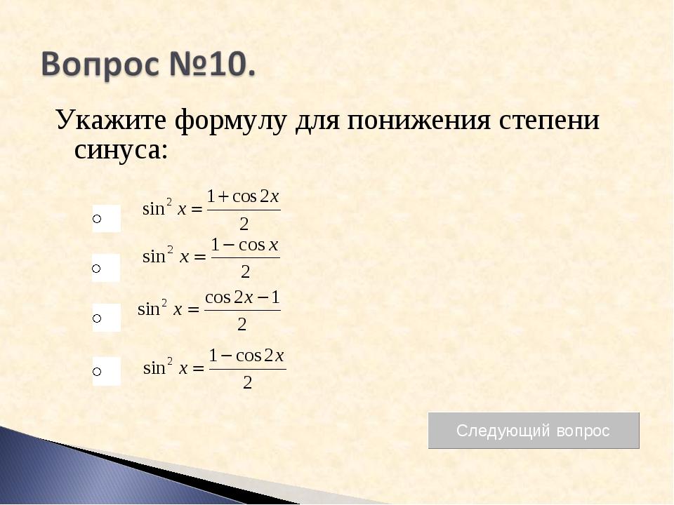 Укажите формулу для понижения степени синуса: