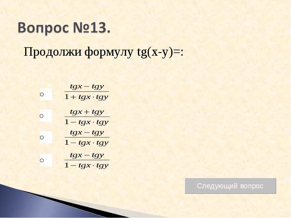 Продолжи формулу tg(x-y)=: