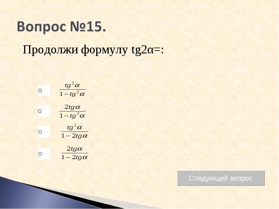 Продолжи формулу tg2α=:
