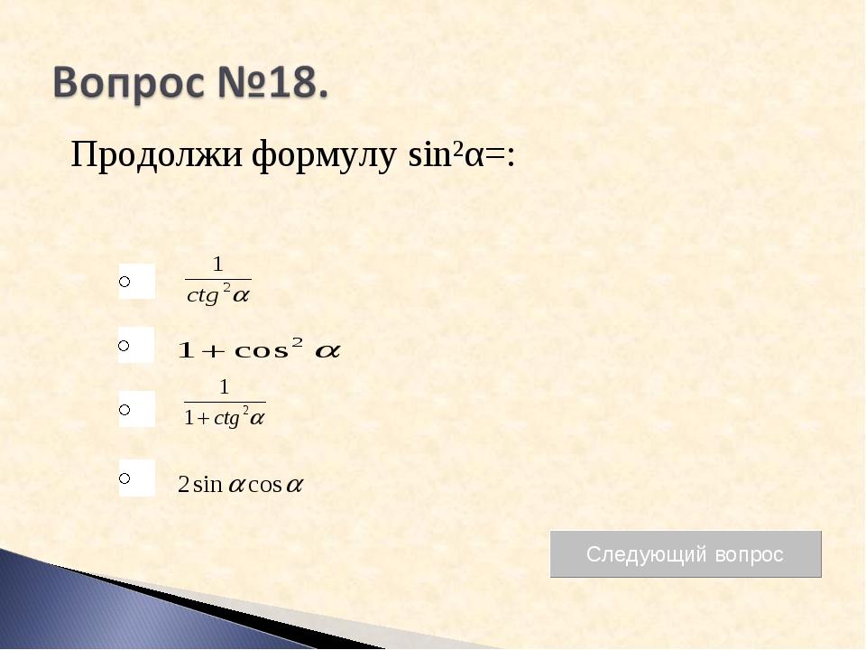 Продолжи формулу sin²α=:
