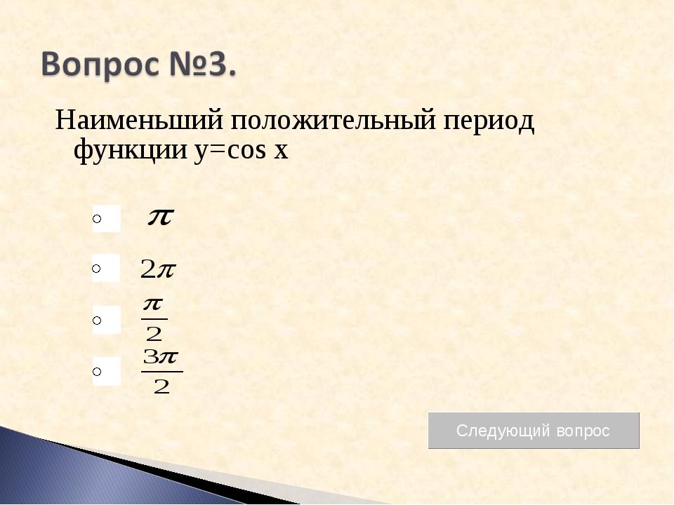 Наименьший положительный период функции y=cos x