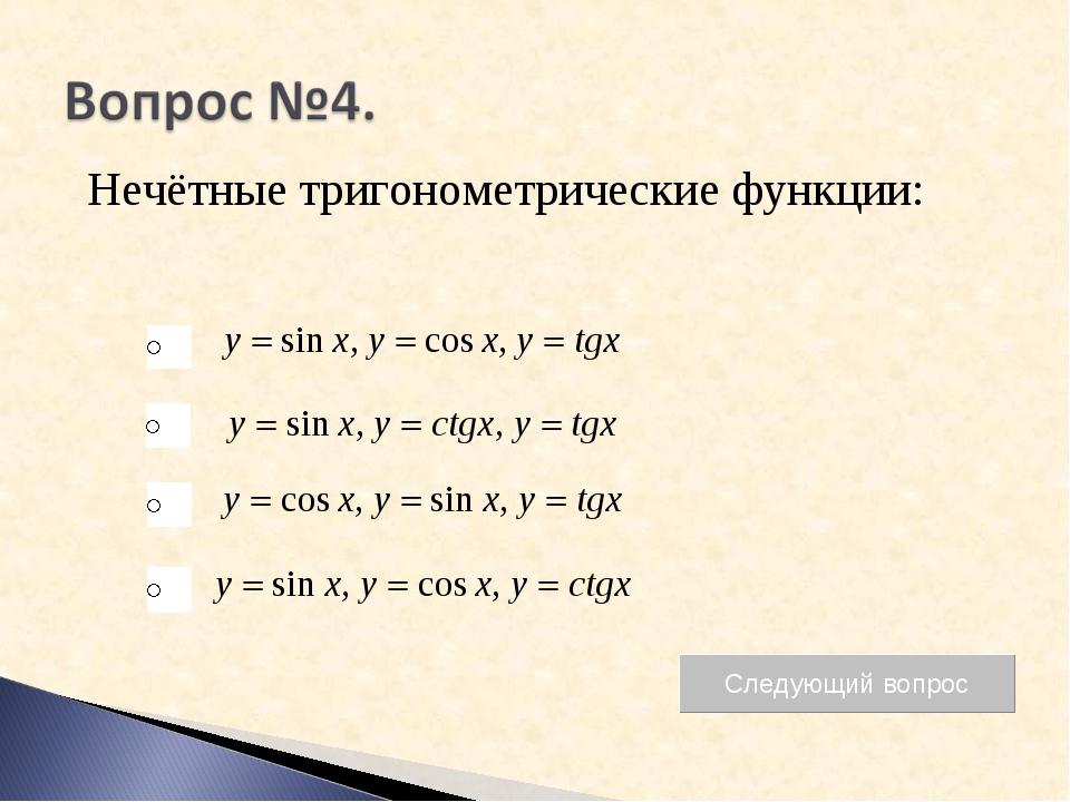 Нечётные тригонометрические функции: