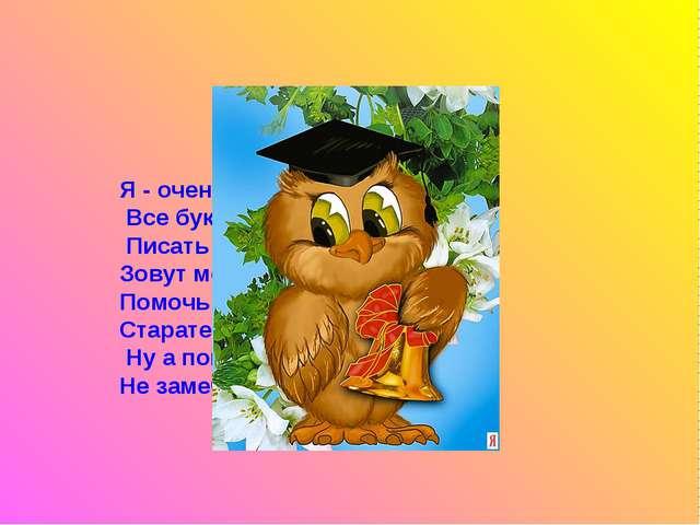 Я - очень мудрая : Все буквы знаю я. Писать посланья и слова Зовут меня друзь...
