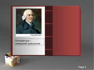 Конкуренция – невидимая рука рынка Powerpoint Templates Page *