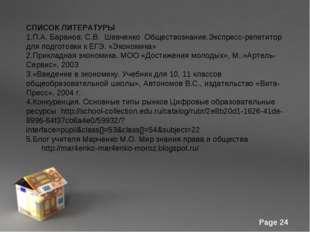 СПИСОК ЛИТЕРАТУРЫ П.А. Баранов, С.В. Шевченко Обществознание.Экспресс‑репетит